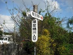 垣花樋川の看板。