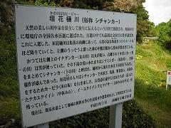 垣花樋川の案内板。