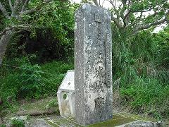 玉城城跡の石碑