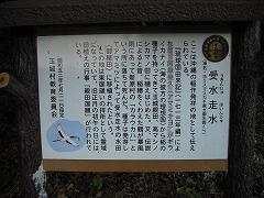 受水走水の看板