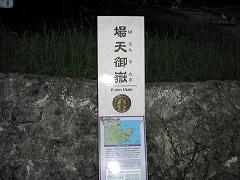 場天御嶽の看板