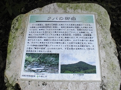 クバの御嶽の案内板