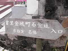 首里金城町石畳道の看板。