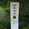 知念大川(ちねんうっかー)