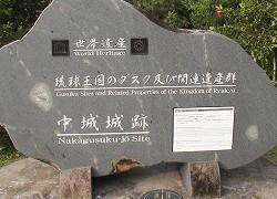 中城城跡(なかぐすくじょう)
